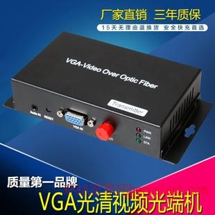 VGA光端机 1路VGA高清视频+1路立体声音频 VGA转光纤VGA延长器