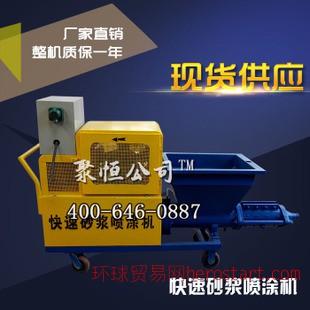 砂浆喷涂机 厂家直销现货供应大排量砂浆喷涂机 性价比高喷涂机