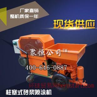 砂浆喷涂机|全自动新型柱塞式砂浆喷涂机|水泥砂浆喷涂设备
