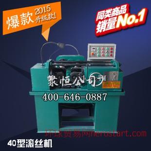 大型全自动滚丝机床精密耐用z28-40型滚丝机货到付款质量保证