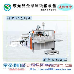 印后成型纸箱机械设备东光金泽源供应标准2800型半自动粘箱机