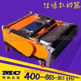 玛驰智能抹墙机粉墙机抹灰机厂家直销保证售后质保一年装修机械