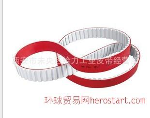 玻璃同步带,PU同步带,同步带加红胶,白色同步带,AT20同步带