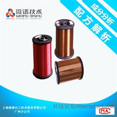 漆包线配方还原 材质成分检测 产品材料改进