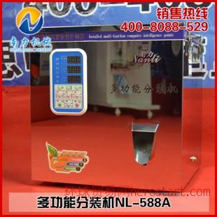 南力牌武夷山红茶,铁观音,颗粒条形多功能分装机
