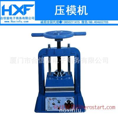 压模机-圆柄压模机-压模机-铸造设备-首饰器材-首饰设备
