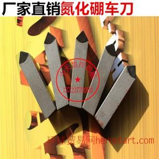 立方氮化硼车刀/刹车盘精车刀/小尖刀
