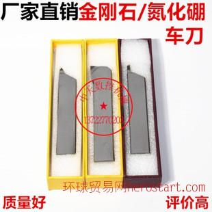 金刚石/立方氮化硼焊接车刀20*20/25*25外圆/内孔/切槽/挑扣