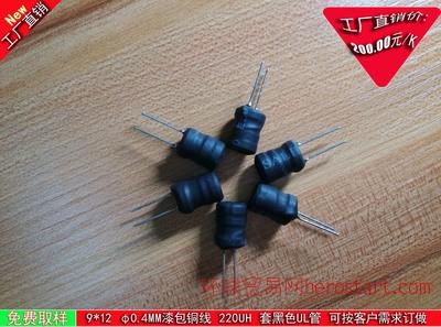 0.40MM漆包线 工字电感9*12 黑色UL套管