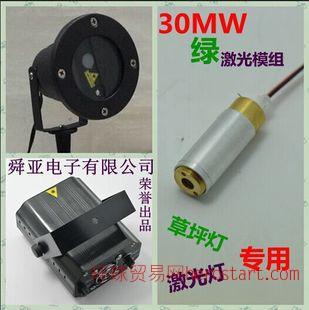 专用草坪灯激光器 绿色激光模组 30MW