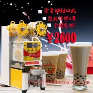 台湾益芳全自动封口机XYF-95SN奶茶专用封口机 豆浆封杯机封杯器