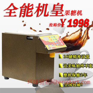 欣益芳果糖机16格 奶茶专用果糖机 奶茶店果糖机 定量机XYF-9CSN