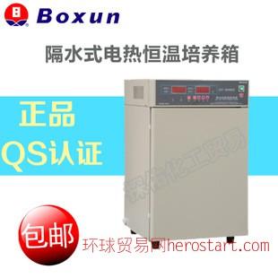 上海博迅 隔水式电热恒温培养箱 GSP-9270MBE