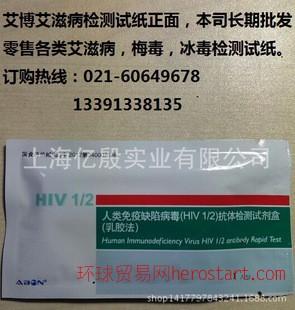 艾博(hiv)艾滋病检测试纸