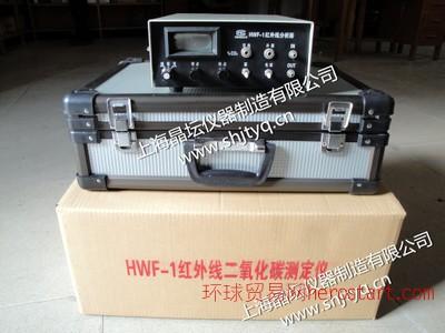HWF-1红外线二氧化碳测定仪