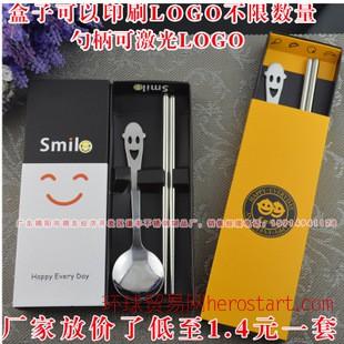 开心笑脸不锈钢勺筷餐具套装开业庆典促销小礼品结婚生日回礼印字