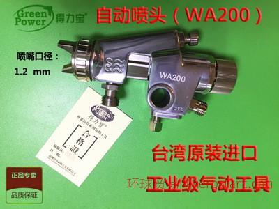 台湾原装得力宝WA-200自动喷枪喷漆枪流水线油漆数控自动喷头进口