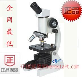 粤光单目生物显微镜外贸国际品牌生物显微镜