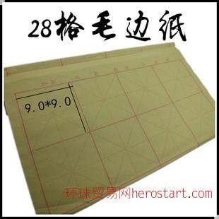 毛边纸 夹江宣纸毛边纸 28格学生书法练字用毛边纸