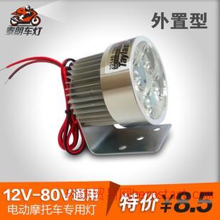 外置电动车灯 摩托车LED灯 12V80V通用流氓大灯 3珠4珠6珠