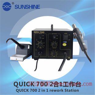 快克QUICK700 无铅热风枪焊台二合一 电烙铁拆焊台