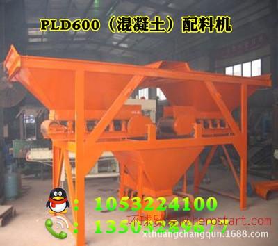 PLD混凝土配料机/小型配料机/建筑工程机械及配件