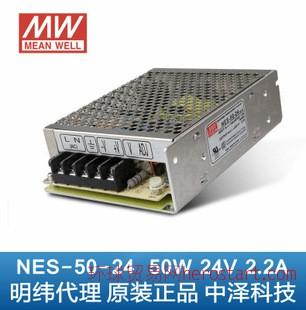 一级代理台湾明纬开关电源NES-50-24 50V 2.2A直流驱动电源