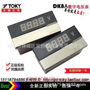 全新TOKY交直流电压表 DK8A-AV DK8A-DV20/200/600 正宗东崎