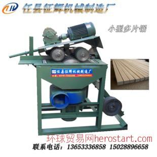 征辉机械畅销 小型简易多片锯 适用于木材加工装修板材切割等....