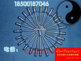 全铝抽芯铆钉|扁圆头全铝抽芯铆钉|抽芯全铝铆钉|
