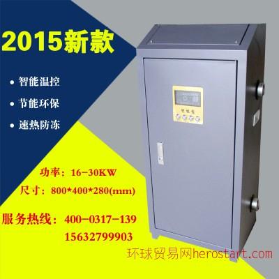 电锅炉 地暖专用电锅炉 智能电锅炉