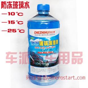 ‖供应‖玻璃水 车之惠优质汽车玻璃水2L*12p-25℃防冻 玻璃清洁