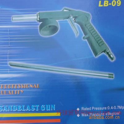 底盘装甲专用喷枪 支持淘宝一件代发 LB-09