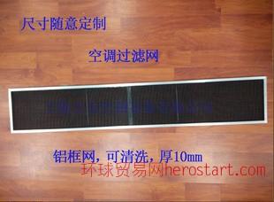 中央空调回风口尼龙网初效过滤器/板式尼龙过滤网
