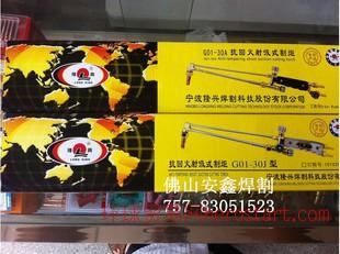 隆兴牌射吸式焊炬/割炬 G01-30型