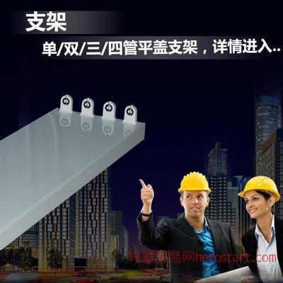 1.2米T8四管LED日光灯支架  T8四管LED日光灯支架 LED日光灯支架