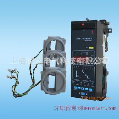 上海皖龙电气热卖 低压控制器KT45-2M DW45智能控制器 价格优惠