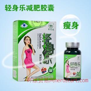 轻身乐绿色减肥瘦身胶囊减肥排毒胶囊120粒装
