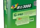 东莞速达财务G-PRO软件-实现财务业务化繁为简