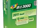 速达3000Pro SQL版 v8.13 简体中文单机版