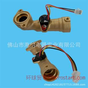 强排燃气热水器配件水流量传感器 不带探头