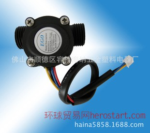 水流量传感器,水流计,万家乐 樱花热水器流量传感器 霍尔传感器