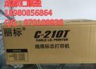 线缆标志打印机C-210E
