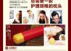 康备克药枕(颈椎型)