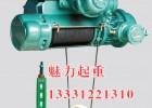 河北魅力起重生产厂家供应DHBS防爆电动葫芦 5吨3米