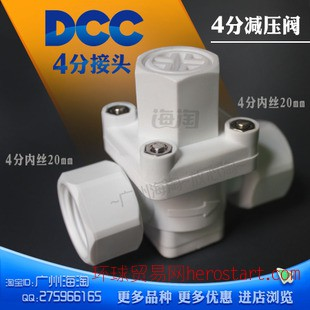 净水器塑料减压阀 水减压阀 4分减压阀 家用自来水减压阀可调 DCC