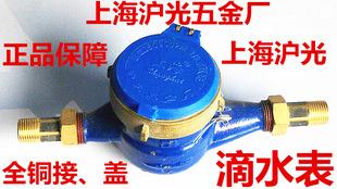 上海沪光五金厂 高灵敏滴水表 高灵敏热水表 4分 DN15MM