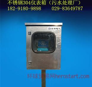 西安东明厂家直供不锈钢304仪表控制箱,仪表箱不锈钢,仪表箱