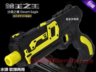沙漠之鹰 水弹 软弹两用枪 可发射水晶子弹 儿童非电动连发玩具枪