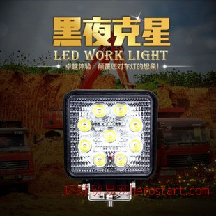 汽车改装灯 LED27W 工作灯 高品质聚光 泛光 27W方型越野工作灯